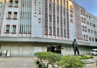 Kiang Wu Hospital Macau Side with Sculpture Panoramic Macau Lifestyle