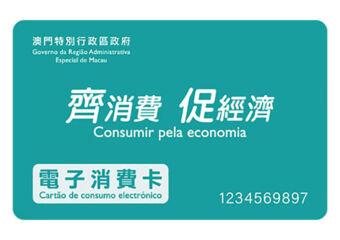 Macau Cartao de consumo electronico