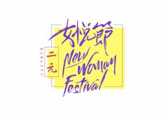 Women Fest June 2020 Banner