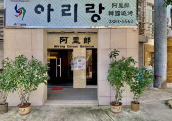 Arirang Korean Restaurant Outdoor Macau Lifestyle