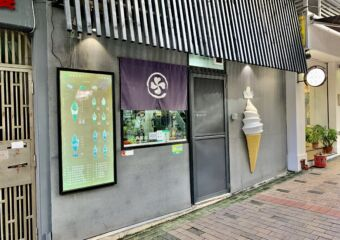 Gozen Matcha Ice Cream Shop Exterior Photo Macau Lifestyle
