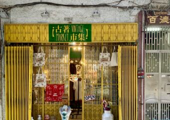 Vintage Market Outdoor Entrance Macau Lifestyle