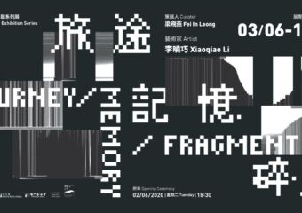 journey memory fragment exhibition