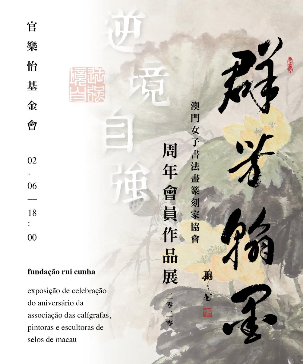 rui cunha june 2020 exhibition poster