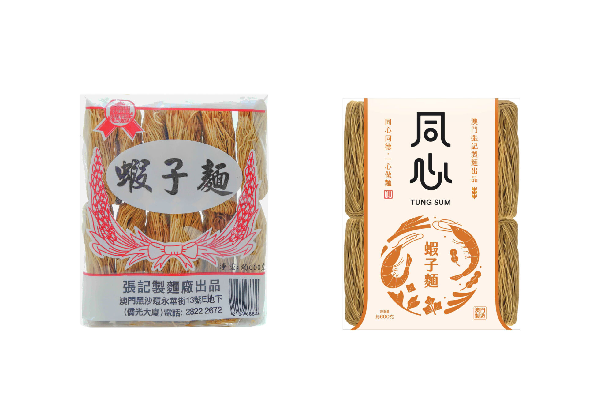 Cheong Kei Noodles by kenneth ho wwave design rebranding