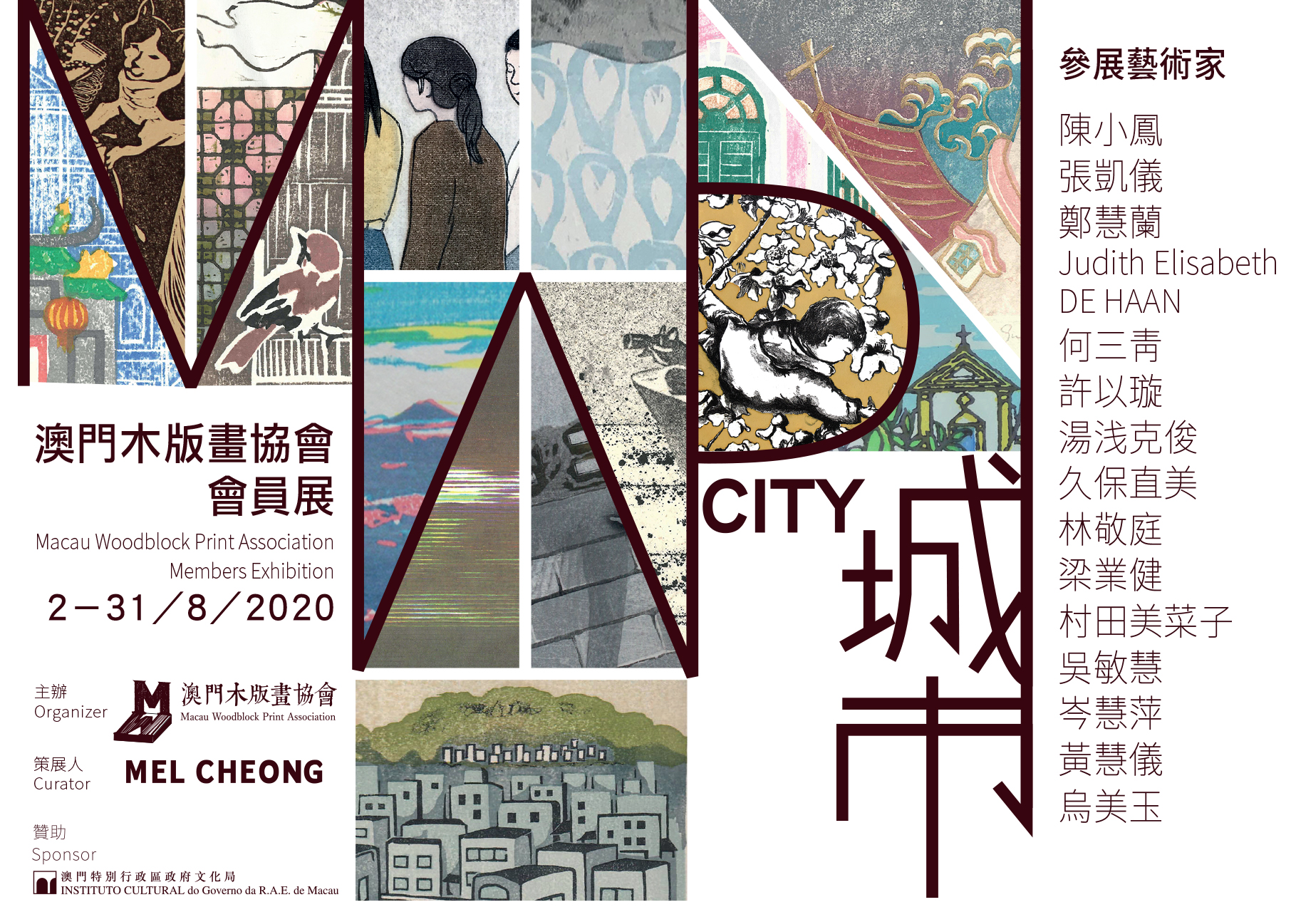 macau woodblock print association members exhibition city weekender Macau