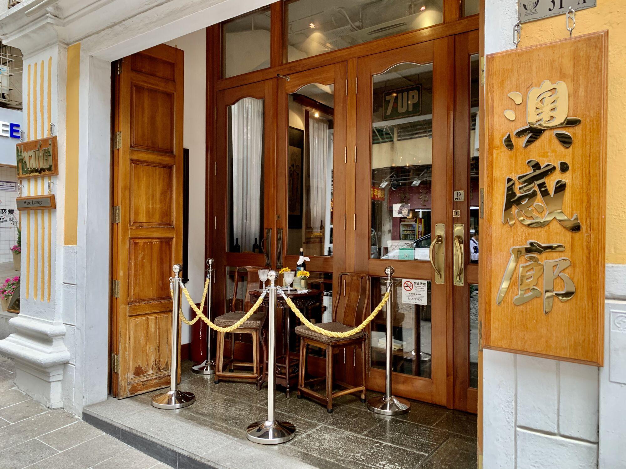 Macau Soul Frontshop Door Macau Lifestyle