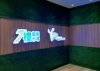 New Yaohan 7F Supermarket & Event Hall Signages Macau Lifestyle