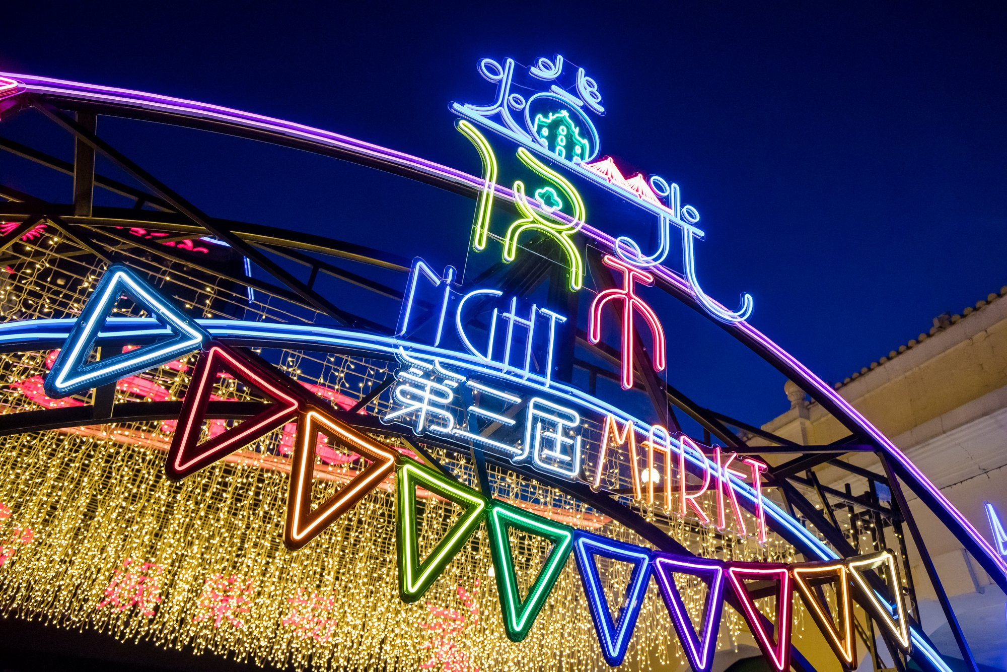 Night Market third edition macau fishermans wharf macau events august