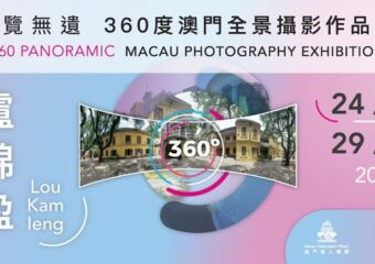 Photography Exhibition by Lou Kam Ieng