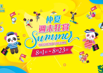 Summer Weekend Special at New Yaohan poster 1200x628px