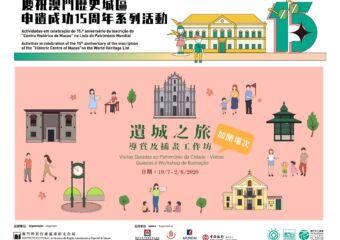 heritage extra tours macau cultural bureau poster