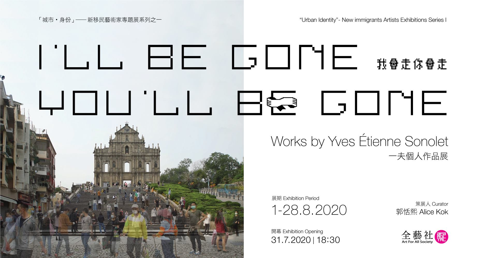 ill be gone youll be gone exhibition sonolet macau afa banner