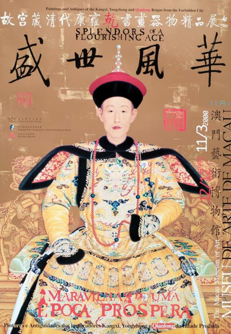 ​Splendors of A Flourishing Age Paintings Antiques of the Kangxi Yongzheng Qianlong Reigns from the Forbidden City
