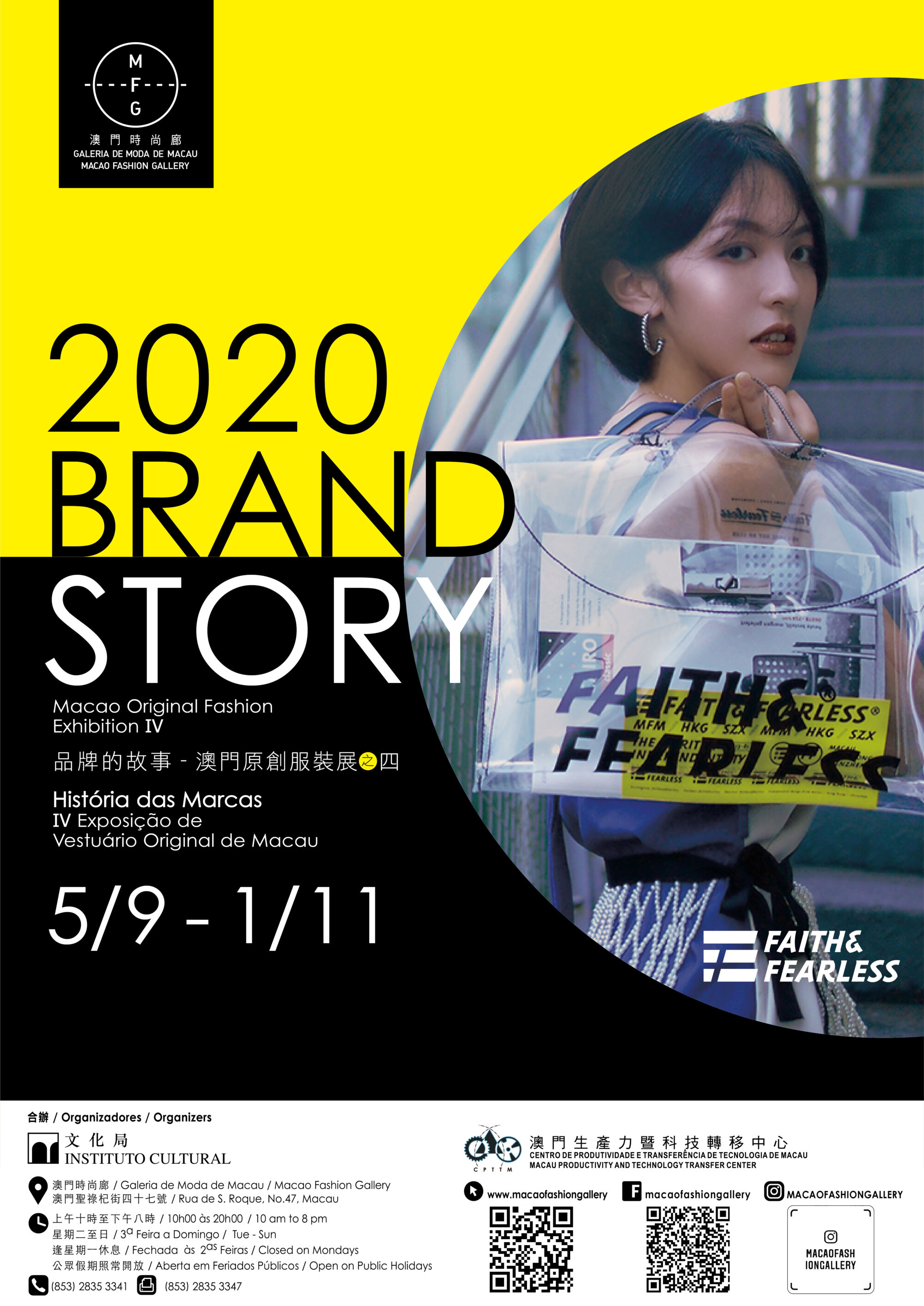 Brand Story 2020 Poster