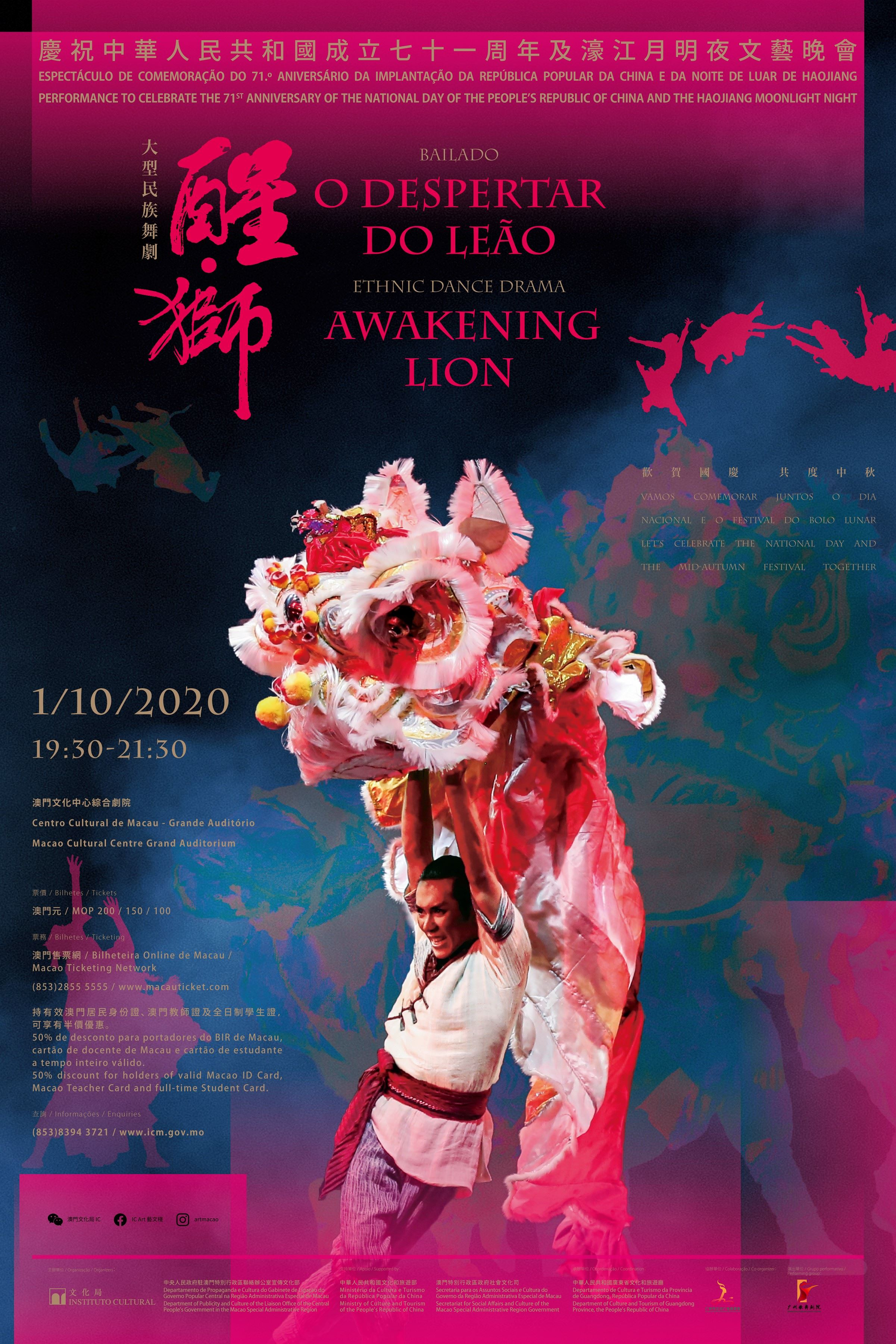 Haojiang Dance Drama Vertical Poster October 2020