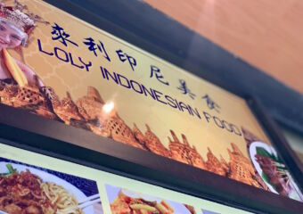 Loly Indonesian Food Exterior Name Plaque Macau Lifestyle