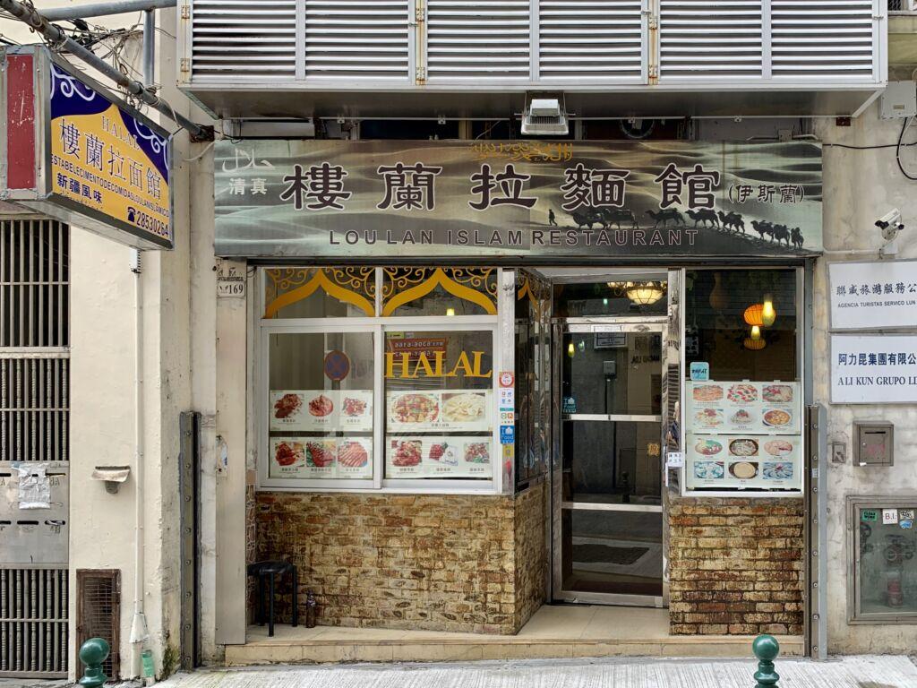 Lou Lan Islam Restaurant Exterior Front Macau Lifestyle