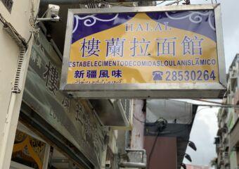 Lou Lan Islam Restaurant Exterior Plaque Macau Lifestyle