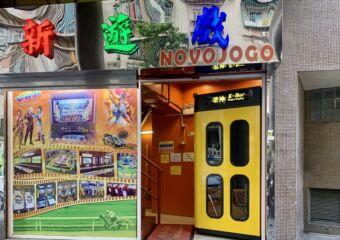 Novo Jogo Gaming Arcade Areia Preta Macau Lifestyle