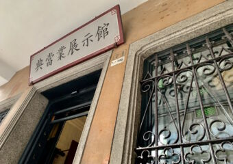 Pawnshop Museum Exterior Name on the Ceiling Macau Lifestyle