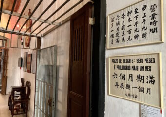 Pawnshop Museum Interior Entrance with Explanation Macau Lifestyle