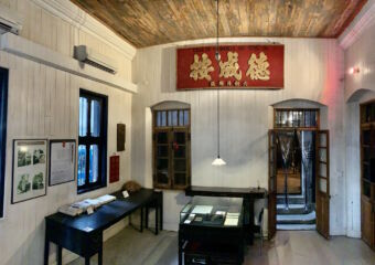 Pawnshop Museum Interior Wide View Macau Lifestyle