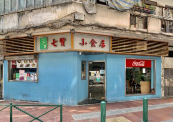 Chat Yin Noodle Haus Outdoor Macau Lifestyle