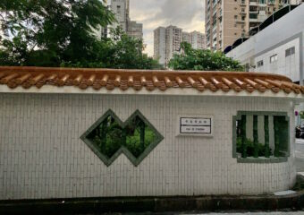 Flower City Garden Outside Wall with Street Plaque Macau Lifestyle