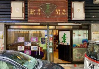 Fuyue Xianju Vegetarian Restaurant Outdoor Frontshop Macau Lifestyle