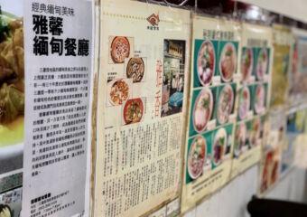 Nga Heong Burmese Restaurant Indoor Posters Macau Lifestyle