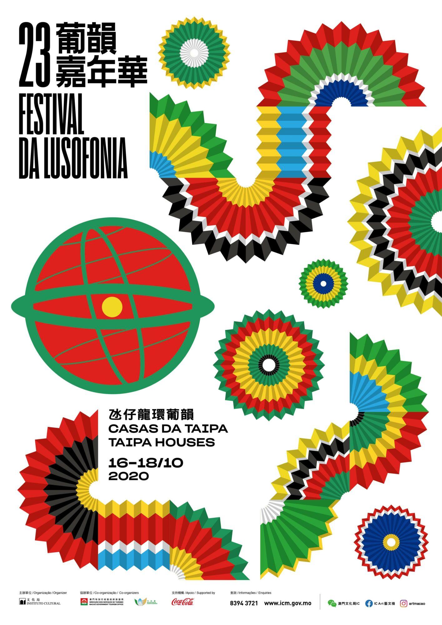 lusofonia 23rd edition macau