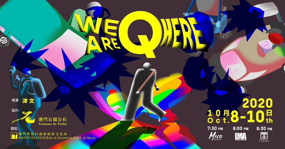 we are q here exhibition banner