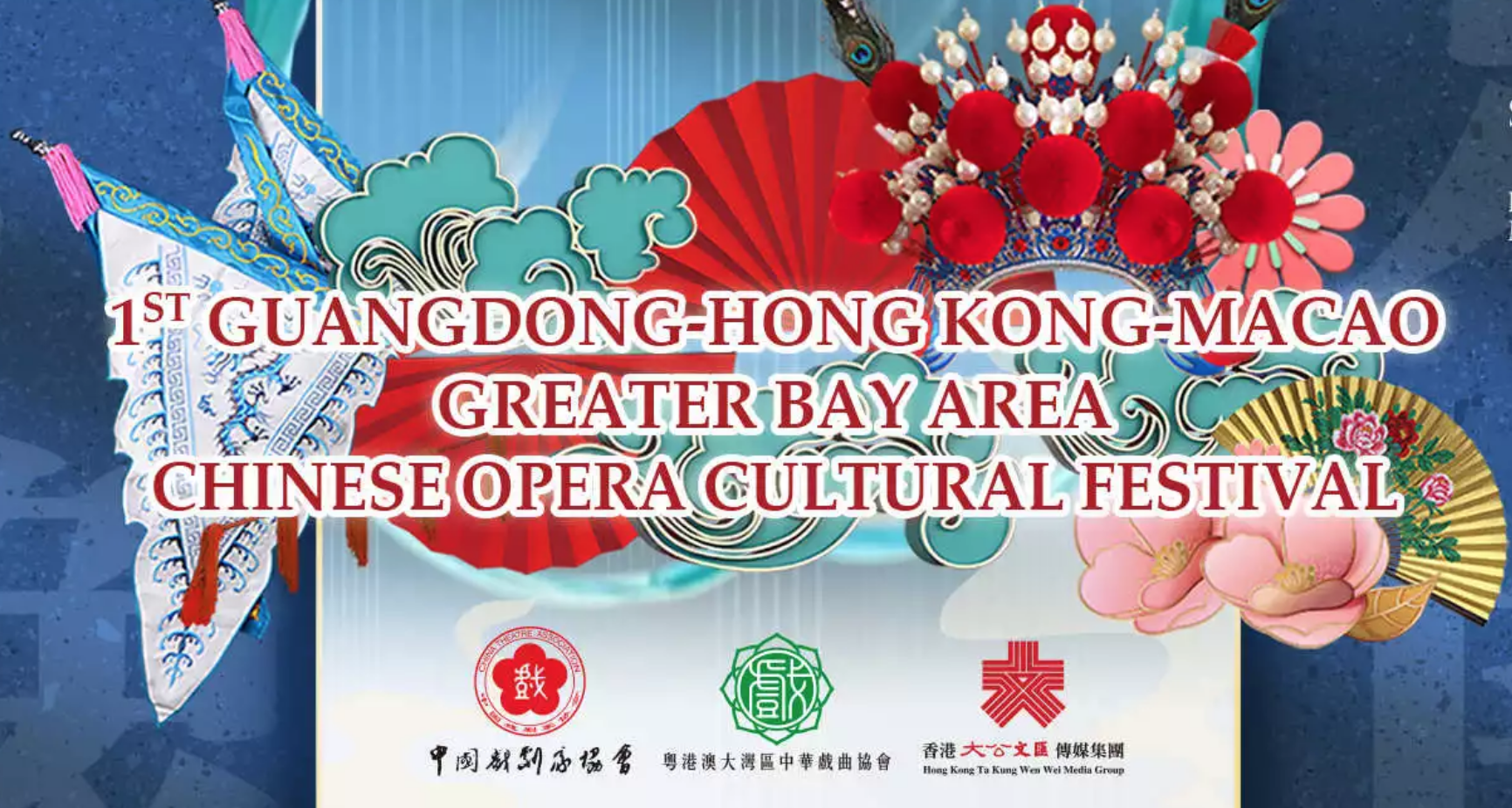 1st Guangdong-Hong Kong-Macao Greater Bay Area Chinese Opera Cultural Festival Poster