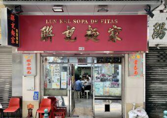 Lun Kei Sopa de Fitas Outdoor Frontshop Macau Lifestyle