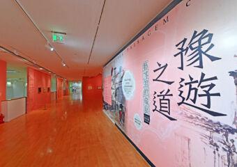"""豫遊之道"""" 展覽展品展場拍攝-澳門藝術博物館三樓"""