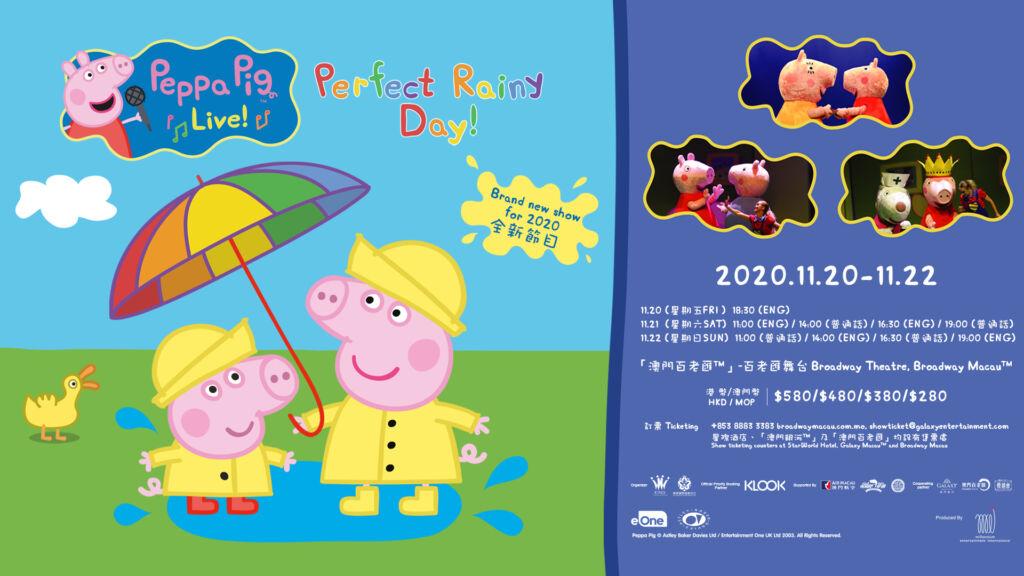 Peppa pig poster horizontal