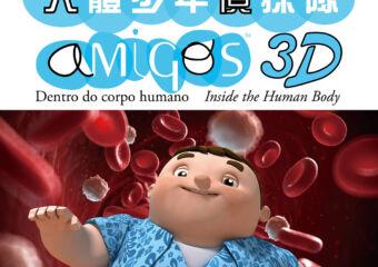 amigos 3d show macau science center