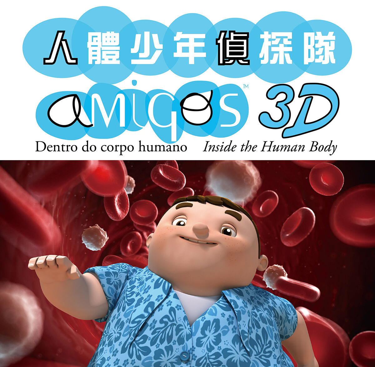 amigos 3d show macau science center