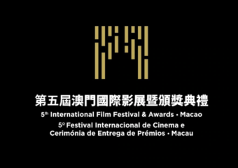 fifth macao film festival poster