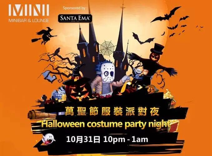 minibar and lounge halloween party 2020 banner