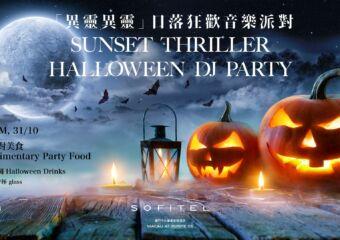 sunset thriller at sofitel macau at Ponte 16 october 2020