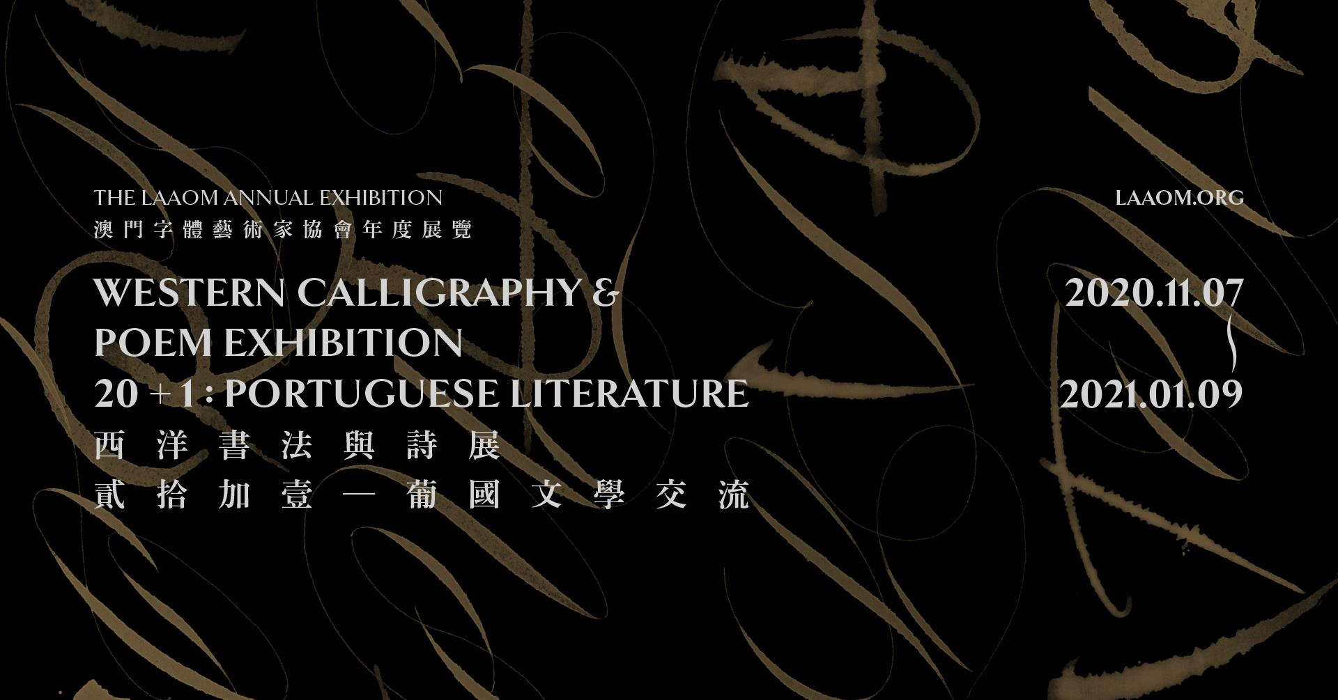 western calligraphy poster