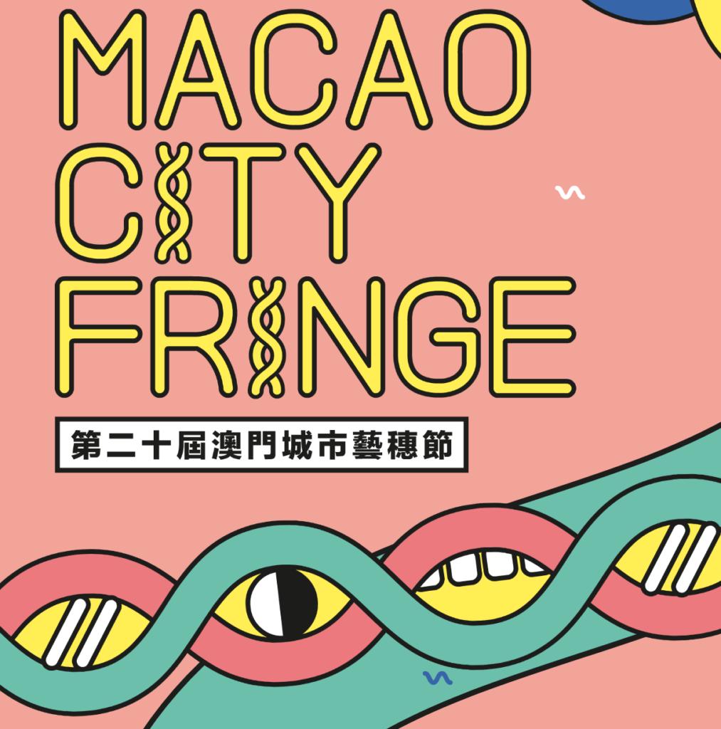 Macao City Fringe Festival 2021