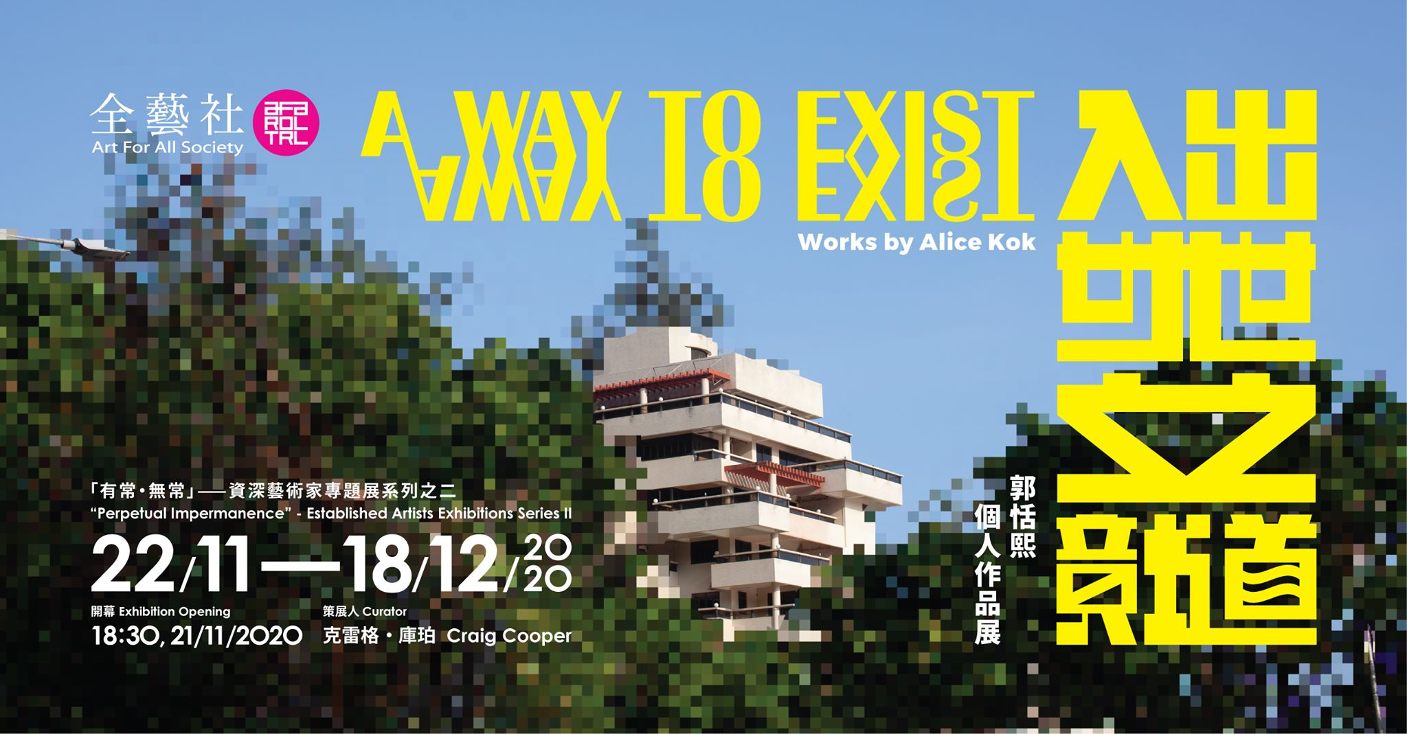 a way to exist banner