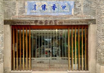 Chong Sai Pharmacy Outside Macau Lifestyle