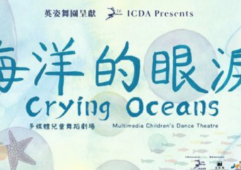 Crying Oceans Children's Theatre Poster