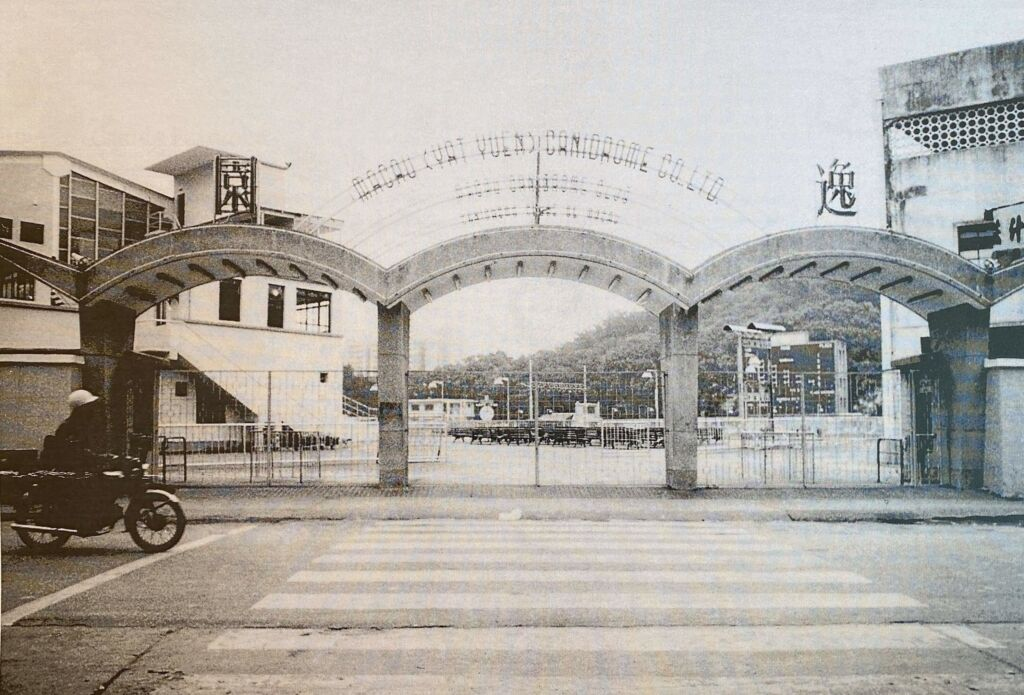 Macau Canidrome Entrance Old Photo