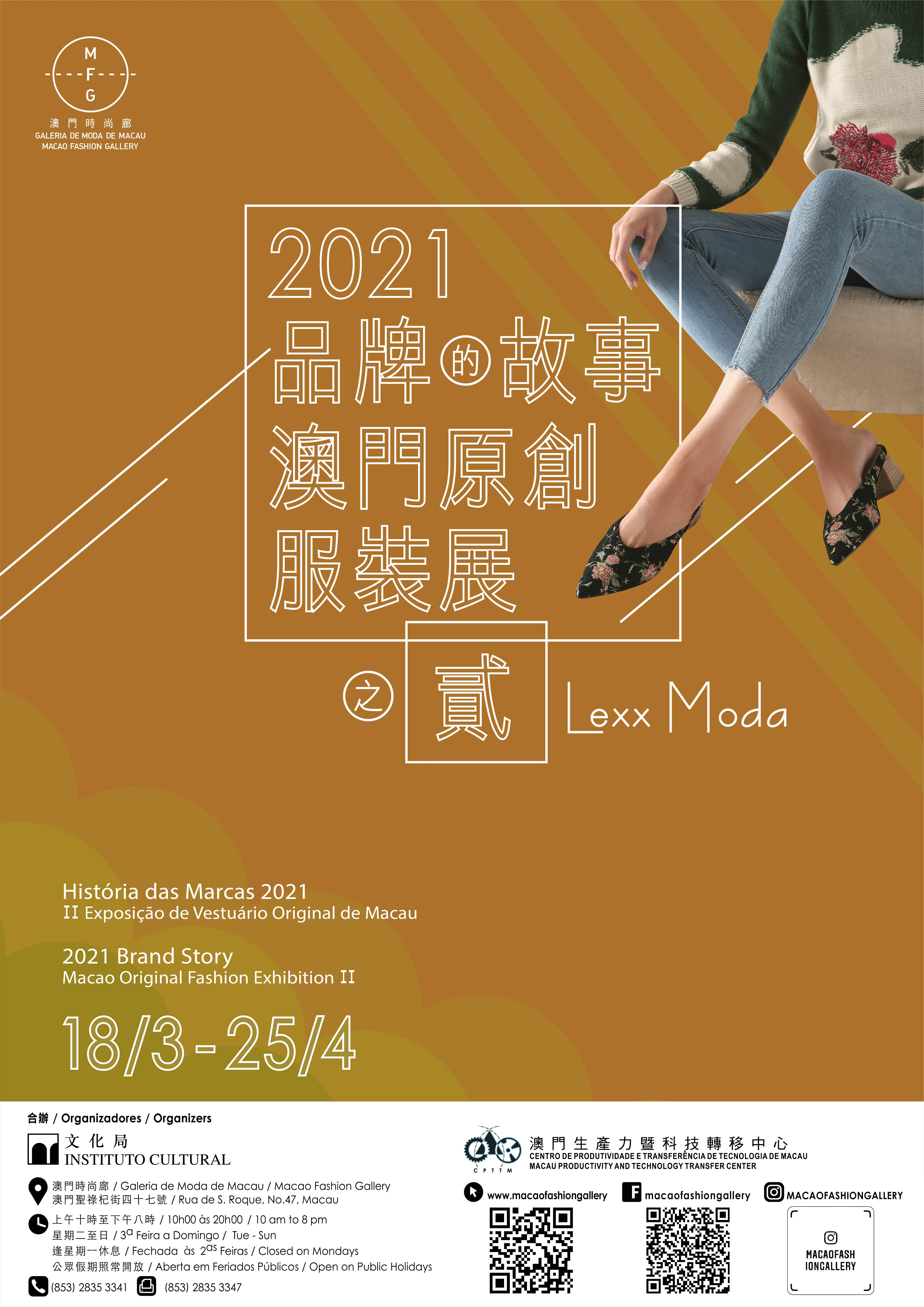 March Macao Fashion Gallery showroom poster