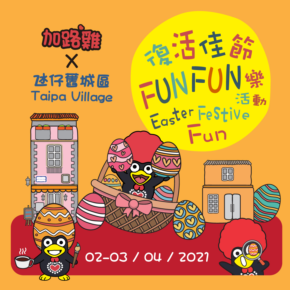 Taipa Village Easter Poster Event